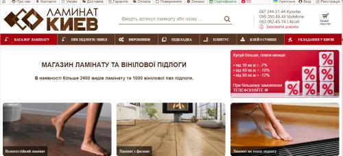 Laminat-Kiev - интернет магазин ламината