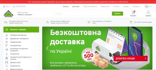 Интернет магазин ламината в Киеве Leroy Merlin