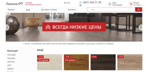 Интернет магазин ламината Ламинат77